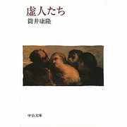 虚人たち 改版 (中公文庫) [文庫]
