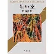 黒い空(角川文庫) [文庫]
