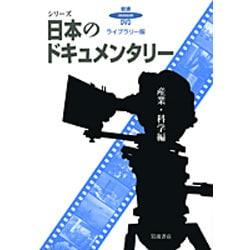 シリーズ日本のドキュメンタリー 産業・科学編 ライブラリー版