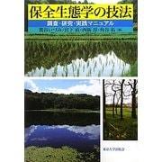 保全生態学の技法―調査・研究・実践マニュアル [単行本]