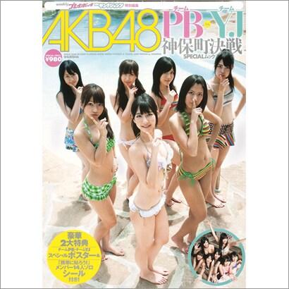 AKB48チームPB×(VS.)チームYJ神保町決戦SPEC(集英社ムック) [ムックその他]