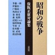 昭和の戦争―保阪正康対論集(朝日文庫) [文庫]