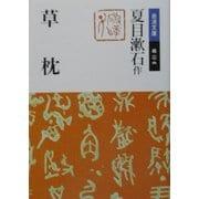 草枕 改版 (岩波文庫) [文庫]