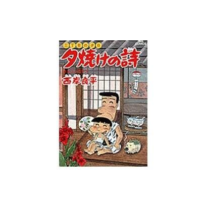 三丁目の夕日 夕焼けの詩<24>-お父さんのひざ(ビッグ コミックス) [コミック]
