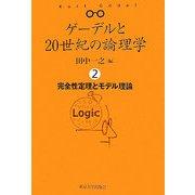 ゲーデルと20世紀の論理学(ロジック)〈2〉完全性定理とモデル理論 [全集叢書]
