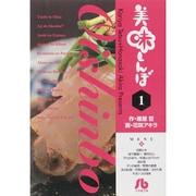 美味しんぼ〔小学館文庫〕<1>(コミック文庫(青年)) [文庫]