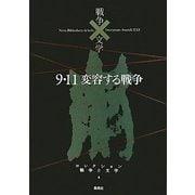 9.11変容する戦争(コレクション 戦争と文学〈4〉) [全集叢書]