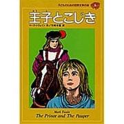 王子とこじき(子どものための世界文学の森〈6〉) [全集叢書]