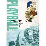プレイボール 3(集英社文庫 ち 2-18) [文庫]