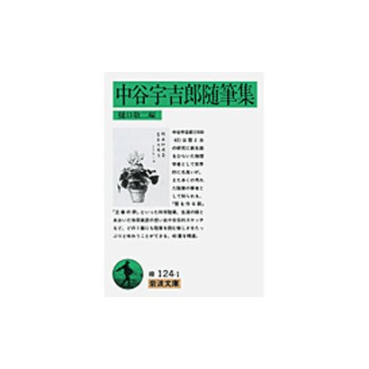 中谷宇吉郎随筆集(岩波文庫) [文庫]