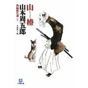 山椿―新編傑作選〈2〉(小学館文庫) [文庫]