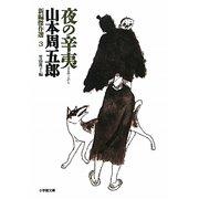 夜の辛夷―新編傑作選〈3〉(小学館文庫) [文庫]