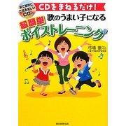 歌のうまい子になる超簡単ボイストレーニング―CDをまねるだけ! [単行本]