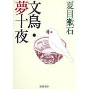 文鳥,夢十夜(新潮文庫 な 1-18) [文庫]