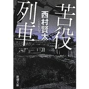 苦役列車(新潮文庫) [文庫]