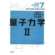 量子力学2(講談社基礎物理学シリーズ〈7〉) [全集叢書]