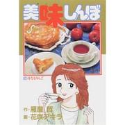 美味しんぼ<14>-母なるりんご(ビッグ コミックス) [コミック]