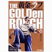 黄金のラフ 25-草太のスタンス(ビッグコミックス) [コミック]