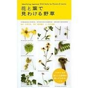 花と葉で見わける野草 [図鑑]
