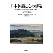 日本神話と心の構造―河合隼雄ユング派分析家資格審査論文 [単行本]