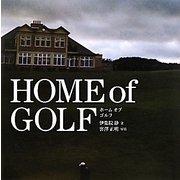 ホームオブゴルフ(講談社文芸VISUAL) [単行本]