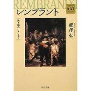 レンブラント―光と影のリアリティ Kadokawa Art Selection(角川文庫) [文庫]