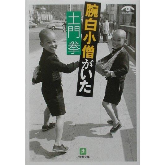 土門拳 腕白小僧がいた(小学館文庫) [文庫]