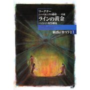 魅惑のオペラ 特別版〈1〉ワーグナー ニーベルングの指環-序夜・ラインの黄金―バイロイト祝祭劇場(小学館DVD BOOK)