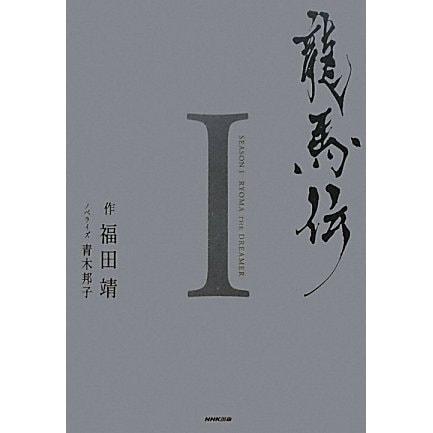 龍馬伝〈1〉 [単行本]
