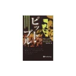 ピット・ブル―チャンピオン・トレーダーに上り詰めたギャンブラーが語る実録「カジノ・ウォール街」(ウィザードブックシリーズ〈7〉) [単行本]