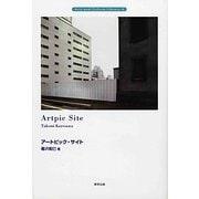 アートピック・サイト(Arts and Culture Library〈4〉) [全集叢書]