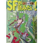 SFが読みたい!〈2004年版〉発表!ベストSF2003国内篇・海外篇 [単行本]
