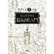 やさしく学べるピュタゴラス数秘術入門 [単行本]