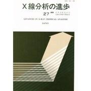X線分析の進歩 27 [単行本]