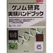 ゲノム研究実験ハンドブック―高効率な発現解析から、多様な生物を用いた機能解析と注目の疾患・創薬研究まで、ゲノム研究法を完全網羅! [単行本]