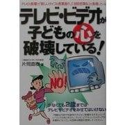 テレビ・ビデオが子どもの心を破壊している!(危険警告Books) [単行本]