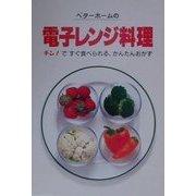 ベターホームの電子レンジ料理―チン!ですぐ食べられる、かんたんおかず [全集叢書]