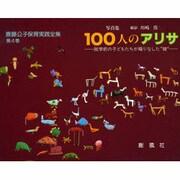 写真集 100人のアリサ(斎藤公子保育実践全集〈4〉) [単行本]