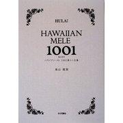 ハワイアン・メレ1001曲 ミニ全集 [単行本]