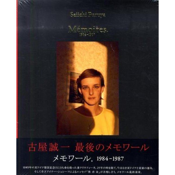 Memoires.-1984-1987 [単行本]