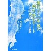 震災から一年後の被災地レポート―ビヨンドXプロジェクトの軌跡 [単行本]