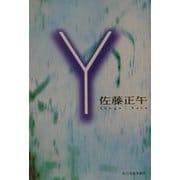 Y(ハルキ文庫) [文庫]