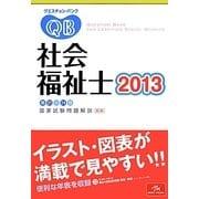 クエスチョン・バンク 社会福祉士〈2013〉第21-24回国家試験問題解説 第4版 [単行本]