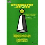 日本の難民認定手続き―改善への提言(GENJINブックレット) [単行本]