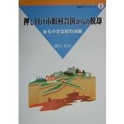押し付け市町村合併からの脱却―ある小さな村の決断(遊糸社ブックレット〈1〉) [単行本]