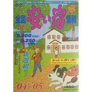全国安い宿情報〈'04~'05年版〉 [単行本]