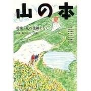 山の本 60(2007夏) [全集叢書]