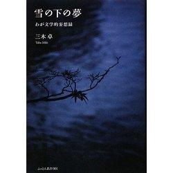 雪の下の夢―わが文学的妄想録(ふぉとん叢書〈001〉) [単行本]