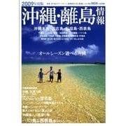 沖縄・離島情報 2009年度版 [単行本]