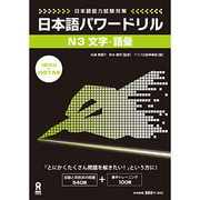 日本語パワードリル N3 文字・語彙 [単行本]